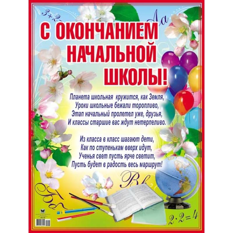 Поздравления для начальной школы от родителей детям